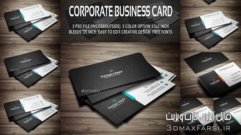 دانلود طرح آماده کارت ویزیت شرکتی graphicriver corporate business card v01