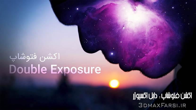 دانلود اکشن فتوشاپ تلفیق حرفه ای تصاویر Double Exposure Action