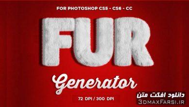 Photo of دانلود بهترین اکشن فتوشاپ ساخت : پشم مو و خز Fur Generator