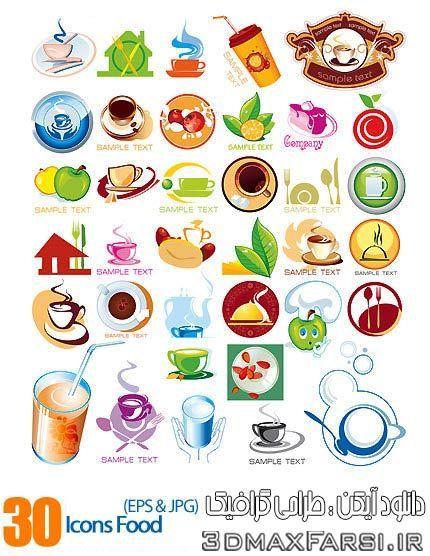دانلود مجموعه آیکن گرافیکی + وکتور (غذا و رستوران) Icons Food : jpg, eps