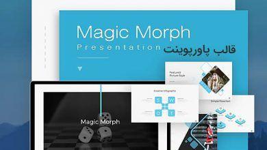 Photo of قالب پاورپوینت پرزنتیشن : ورزشی، شرکتی Magic Morph Powerpoint