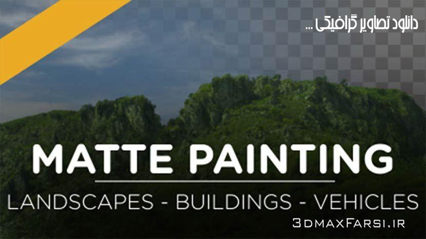 دانلود تصاویر مت پینتینگ Matte Painting Set Extensions