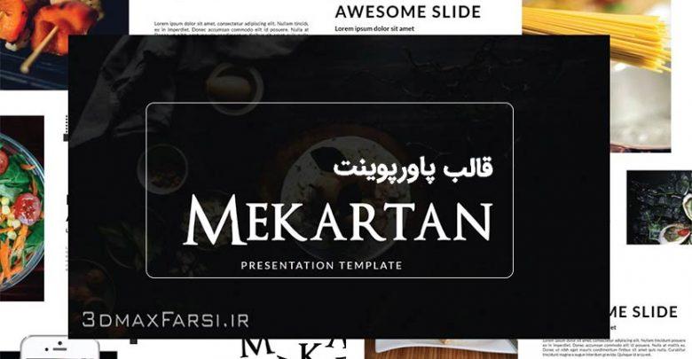 دانلود قالب پاورپوینت پروژه معماری تجاری شخصی Mekartan Keynote