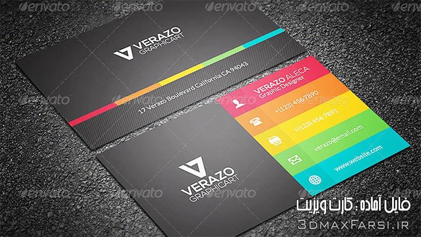 دانلود قالب آماده کارت ویزیت حرفه ای فلت . مدرن Modern & Flat Business Card
