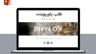 Photo of دانلود قالب پاورپوینت پرزنتیشن مخصوص (آژانس و شرکت) PHYLOX Maximal