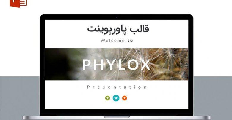 دانلود رايگان فايل تم قالب پاورپوینت شرکتی دانشگاهی سمینار PHYLOX Maximal