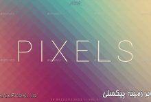 دانلود رایگان عکسپس زمینه پیکسلی Pixel Pixelated