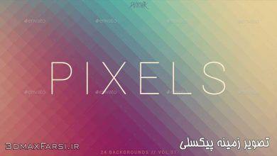 Photo of دانلود رایگان عکسپس زمینه پیکسلی Pixel Pixelated