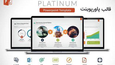 دانلود قالب پاورپوینت زیبا و شیک Platinun Powerpoint Presentation