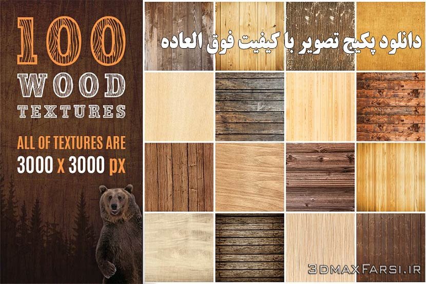 دانلود تکسچر زمینه چوب با کیفیت بالا Creativemarket 100 Real Wood Textures