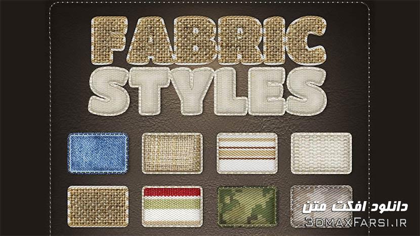 استایل بافت پارچه برای فتوشاپgraphicriver : text fabric styles