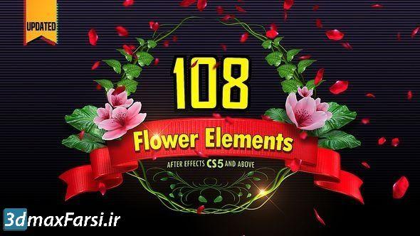دانلود پروژه آماده افتر افکت انیمیشن اجزای گل گیاه ساخت تیزر تبلیغاتی