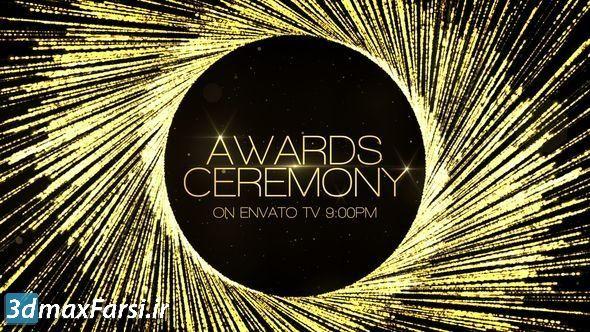 پروژه آماده مراسم اهدای جوایز (افترافکت، پریمیر پرو، فاینال کات)videohive : Awards Show