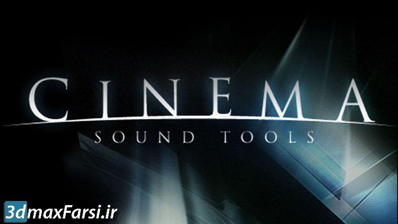 پکیج کامل افکت صوتی سینمایی Cinema Sound Tools : Volumes 01-09