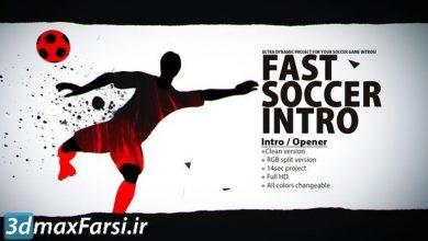 دانلود پروژه افترافکت تبلیغات فوتبال ورزش videohive : Fast Soccer Intro