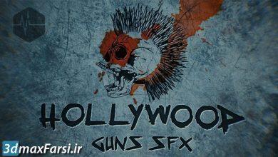 دانلود صدای انواعتفنگ (افکت صوتی اسلحه کلت ) Hollywood Guns SFX