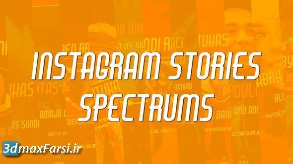 دانلودپروژه افترافکت ساخت تیزر استوریvideohive Instagram Stories Spectrums