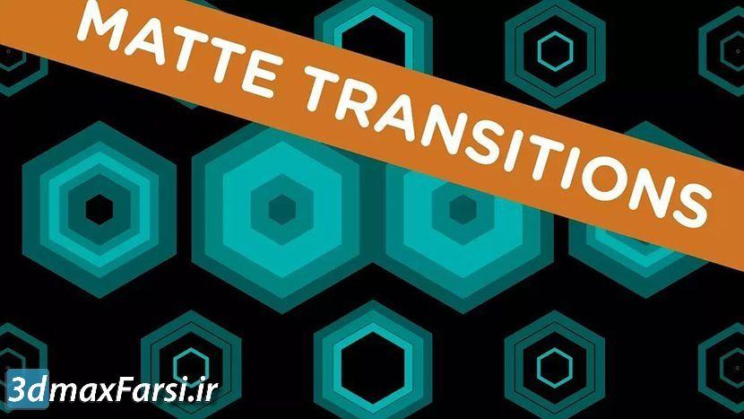 دانلود ترانزیشن مت حرکتی برای پریمیر افترافکت فاینال کات Matte Transitions