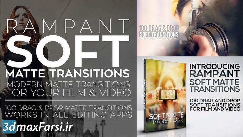 دانلودفوتیج ترانزیشنپریمیرافترافکت Rampant Soft Matte Transitions