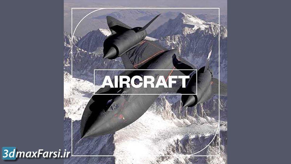 دانلود افکت صوتی هواپیماAircraft Sample Pack from Blastwave FX