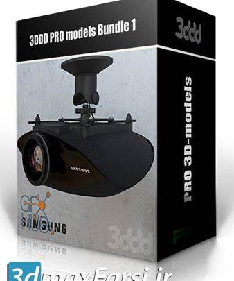 باندل آبجکت سه بعدی تری دی مکس وی ری 3DDD PRO models – Bundle 1