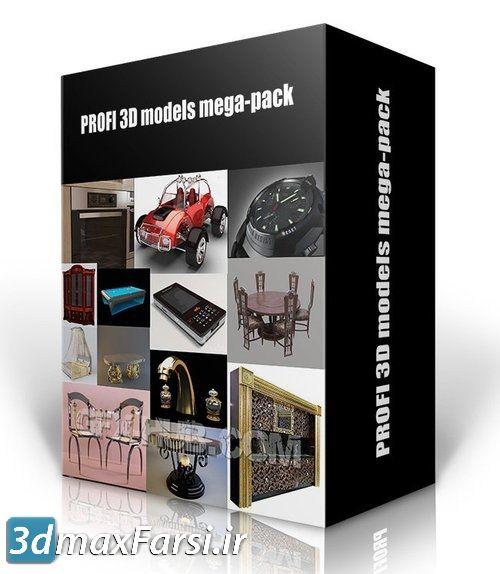 دانلود پکیج کامل آبجکت سه بعدی 3DSky PROFI 3D models mega-pack