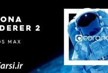 دانلود کرونا 2 برای تری دی مکس Corona renderer 2 for 3ds max