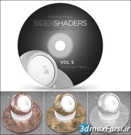دانلود سایجن شیدر 5 برای ویری SIGERSHADERS Vol 5 for V-Ray