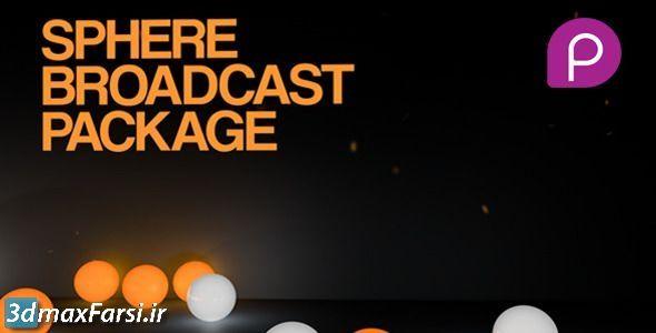 پروژه افترافکت برودکست گوی رنگی videohive: Sphere Broadcast Package