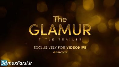 Photo of دانلود قالب ویدئویی تریلر افتر افکت حرفه ای با تایتل درخشان Glamur Title Trailer
