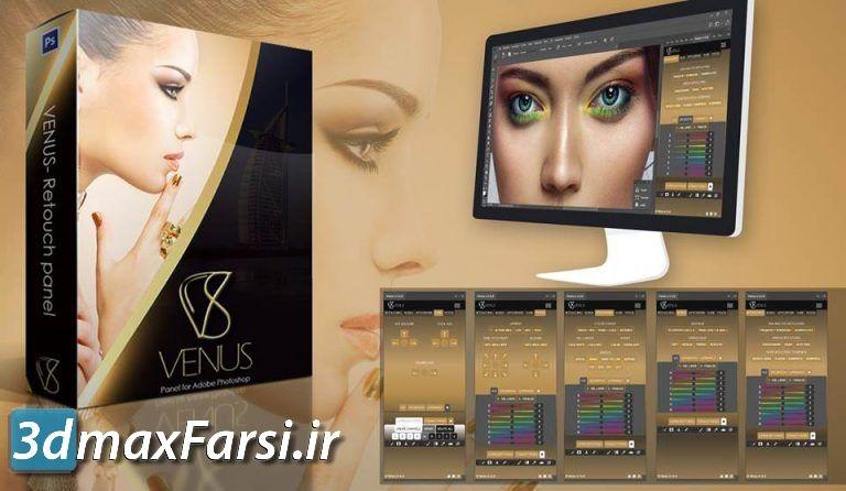 دانلود بهترین پلاگین رتوش فتوشاپ برای زیباسازی چهره Venus Retouch Panel 3.0.0
