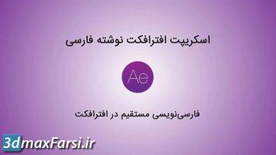 Photo of بهترین اسکریپت فارسی نویسی افتر افکت + پریمیر Farsi Text After Effects Script
