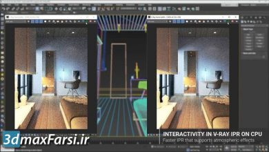 آموزش ویری نکست V-Ray Next Viewport IPR improved interactivity