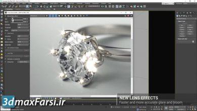 افکت لنز جدید (ویری نکست تری دی مکس) lens effects V-Ray Next 3ds Max