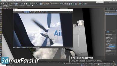 آموزش ویری نکست (رولینگ شاتر) Rolling shutter V-Ray Next 3ds Max