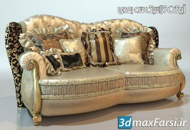 آبجکت مبلمان کلاسیک ایتالیایی AR ARREDAMENTI Royalpalace – 3D Models Bundle