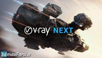 Photo of دانلود پلاگین V-Ray Next v4.04.03 (ویری نکست) Maya 2016 تا 2018