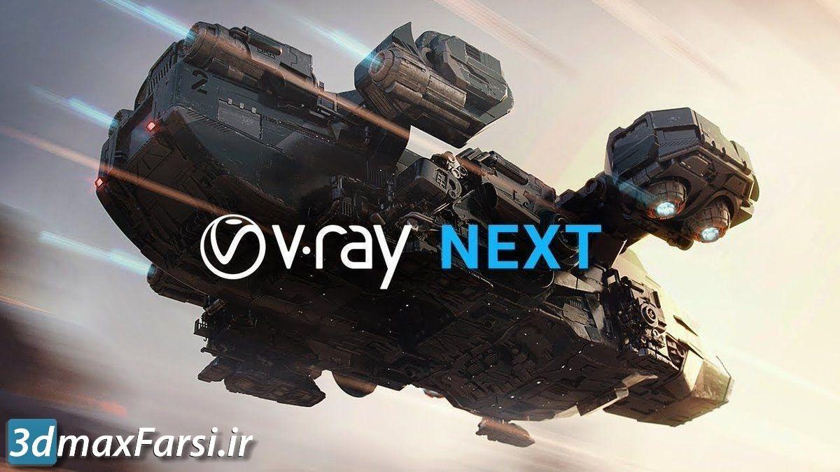 دانلود پلاگین V-Ray Next v4.04.03 برای Maya 2017 تا 2018