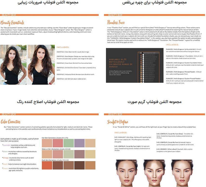 اکشن های قدرتمند فتوشاپ روتوش و آرایش چهره Beauty Box Collection