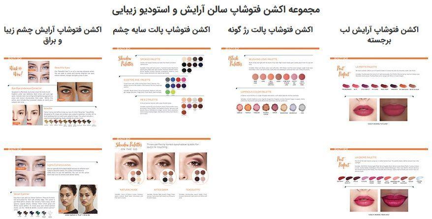 دانلود اکشن فتوشاپ روتوش و آرایش صورت حرفه ای و اتوماتیک creativemarket : Beauty Box Collection