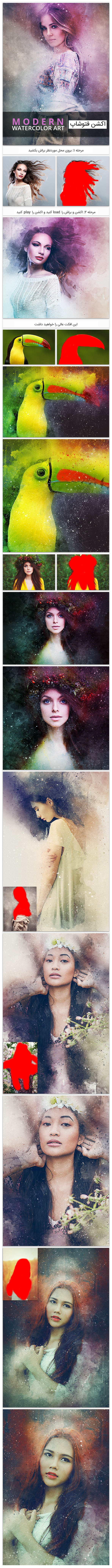 دانلود graphicriver Modern Watercolor Art – PS Action