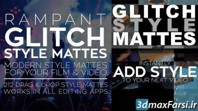 دانلود ترانزیشن لوما مت : پریمیرافترافکت ادیوس Glitch Style Mattes