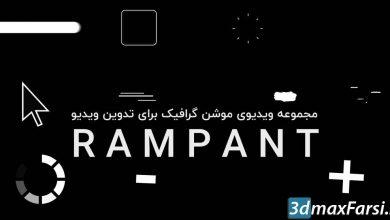 Photo of پکیج ابزارموشن گرافیک :مخصوص تدوین ویدیو از شرکت Rampant