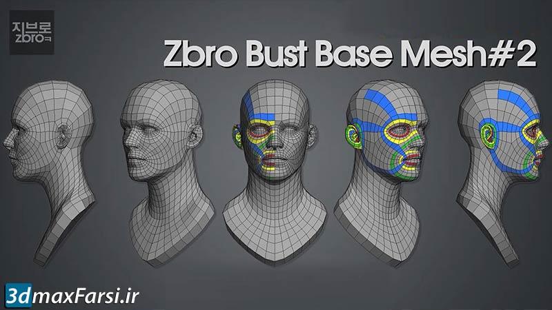 دانلود فیلم آموزش مبتدی زیبراش ZBrush base mesh generation