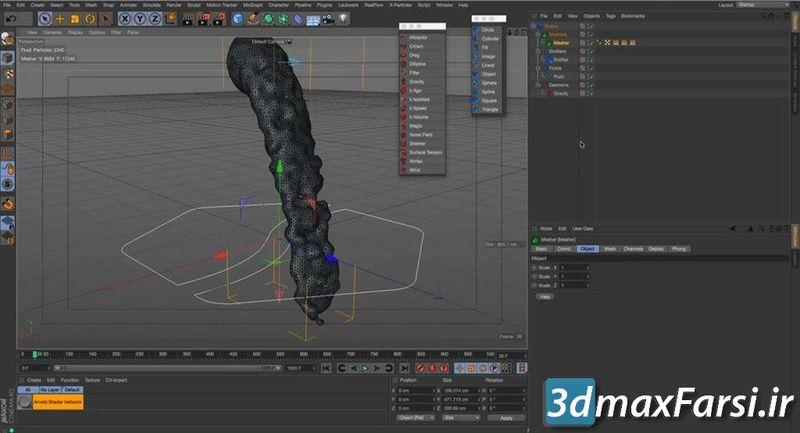 شبیه سازی سیالات در RealFlow و Cinema 4D