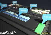 آموزش مقدماتی پریمیر پرو Introduction to Premiere Pro CC