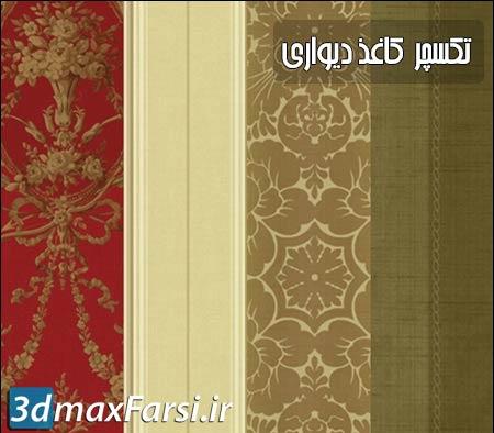 دانلودتکسچر کاغذ دیواریبا کیفیت بالا CGartist - Wallpaper Textures