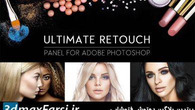 پلاگین روتوش فتوشاپ Ultimate Retouch Panel Adobe Photoshop 3.7.70
