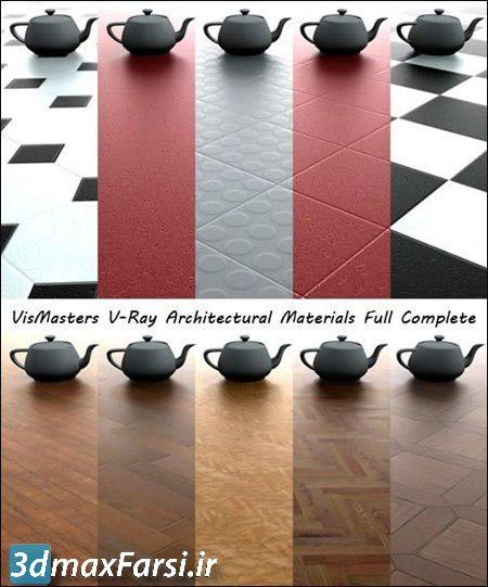 پکیج متریال معماری VizMasters V-Ray Architectural Materials Vols 1 & 2