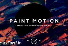 دانلود ویدیو موشن + زمینه متحرک رنگی Paint Motion: 21 Paint Animations